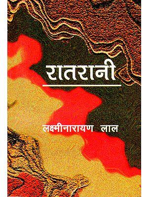 रातरानी: Ratrani (A Drama)