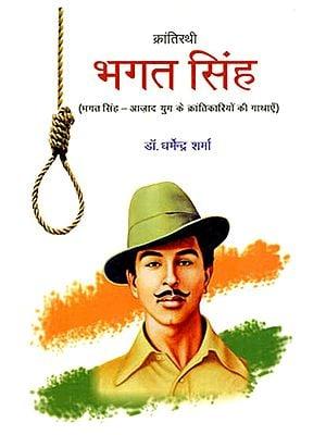 क्रांतिरथी भगत सिंह (भगत सिंह - आज़ाद युग के क्रांतिकारियों की गाथाएँ): Krantirathi Bhagat Singh (Bhagat Singh - Saga of Revolutionaries of Azad Era)