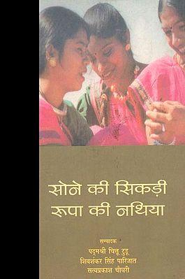 सोने की सिकड़ी- रूपा की नथिया: Sone Ki Sikadi- Rupa ki Nathiya (A Poems)