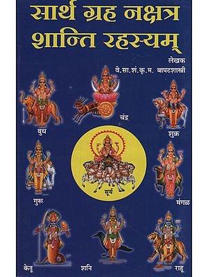 सार्थ ग्रह नक्षत्र शान्ति रहस्यम् - Planet Constellation Mystery Of Peace With Meaning (Marathi)