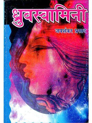 ध्रुवस्वामिनी: Dhruvaswamini
