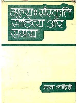 मूल्य : संस्कीरति साहित्य और समय : Mulya : Sanskriti Sahitya aur Samaya