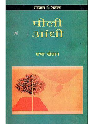 पीली आधी: Peeli Aadhi (Novel)