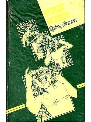 न खुदा न सनम: Na Khuda Na Sanam (Novel)