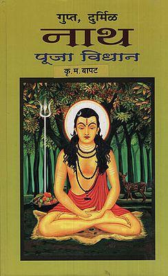 गुप्ता, दुर्मिळ नाथ पूजा विधान - Gupta, Rare Nath Puja Vidhan (Marathi)