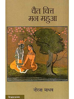चैत चित्त मन महुआ: Chait Chitta Mana Mahua (Fine Essays)