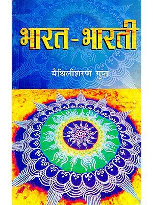 भारत भारती: Bharat Bharti