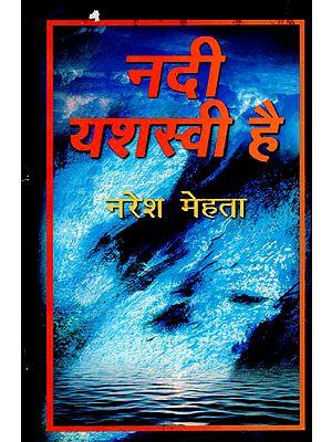 नदी यशस्वी है: Nadi Yashasvi hai (A Novel)