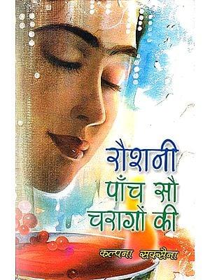 रोशनी पांच सौ चरागों की : Roshni Pach Chirago Ki (Shayari)