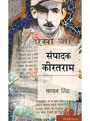 संपादक कीरतराम: Editor Kiratram (Novel)