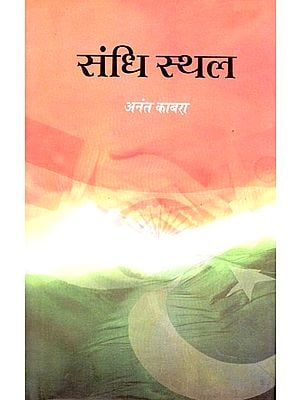 संधि स्थल : Sindhi Sthal (Poems)