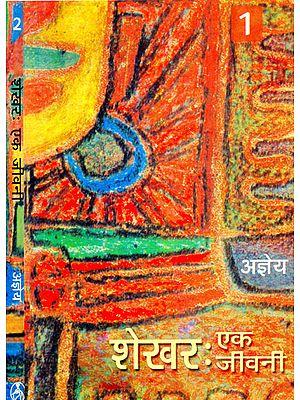 शेखर: एक जीवनी: Shekhar A Biography (Set of II)