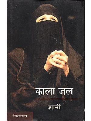 काला  जल : Kala Jal (A Novel)