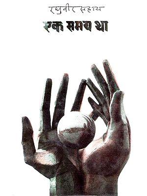 एक समय था: Ek Samaya Tha (Collection of Hindi poems)