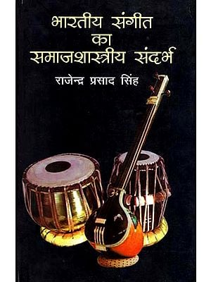 भारतीय संगीत का समाज शास्त्रीय संदर्भ: Sociological Reference to Indian Music