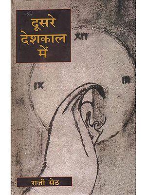 दूसरे देशकाल में : Dusre Deshkal Me (Stories)