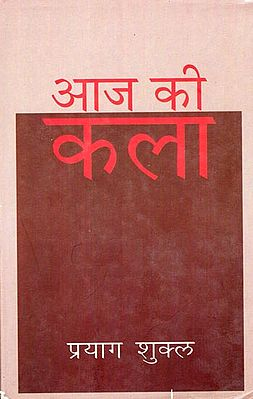 आज की कला: Today's Art (A Short Stories)