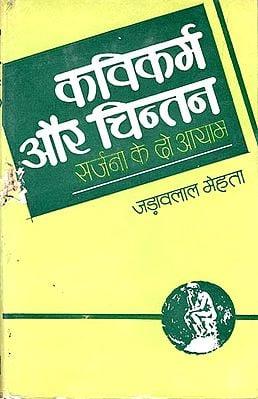 कवीकर्म और चिन्तन: Kavikarm Aur Chintan (Essays)