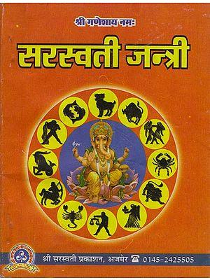 सरस्वती जन्त्री: Saraswati Jantri