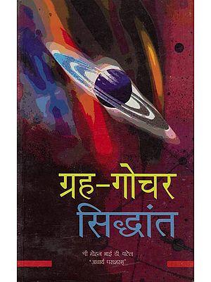 ग्रह-गोचर सिद्धांत: Grah Gochar Siddhanta