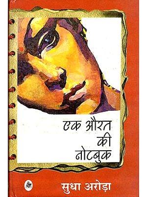 एक औरत की नोटबुक: : Notebook of a Woman (Women Discourse)
