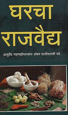 घरचा राजवैद्य - Home Royal Doctor (Marathi)