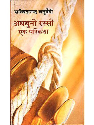 अधबुनी रस्सी एक परिकथा : Adhbhuni Rassi Ek Parikatha (A Novel)