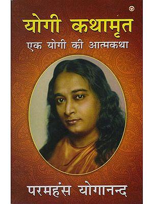 योगी कथामृत (एक योगी की आत्मकथा): Yogi Katha Amrita (Autobiography of a Yogi)