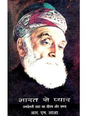 भारत से प्यार (जमशेतजी टाटा का जीवन और समय): Love from India (Life and Time of Jamsetji Tata)