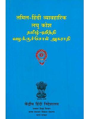 तमिल - हिंदी व्यावहारिक लघु कोश : Tamil, Hindi Short Dictionary
