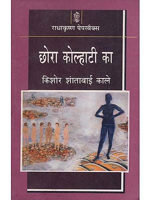 छोरा कोल्हाटी का: Chhora Kolhati Ka (Stories)
