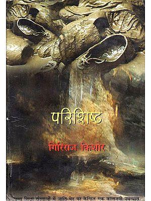 परिशिष्ट : Parishishta