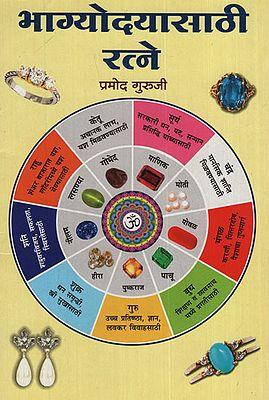 भाग्योदयासाठी रत्ने - Gems For The Luck (Marathi)