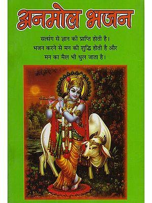अनमोल भजन: Anmol Bhajan