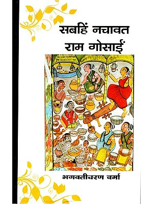 सबहिं नचावत राम गोसाईं: Sabahin Nachavat Ram Gosain (A Novel)