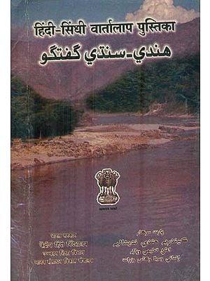 हिंदी सिंधी वार्तालाप पुस्तिका - Hindi Sindhi Conversational Guide (An Old and Rare Book)