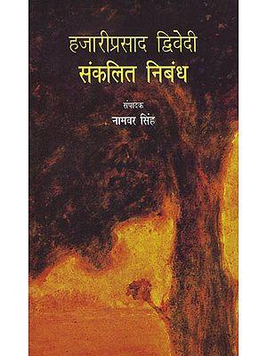 हजारीप्रसाद द्विवेदी (संकलित निबंध): Hazariprasad Dwivedi (Compiled Essay)