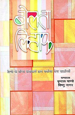 बोलता लिहाफ: (हिंदी के वरिष्ठ कथाकारों द्वारा चयनित श्रेष्ठ कहानिया) Short Stories By Great Hindi Writer