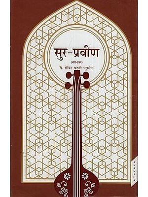 सुर-प्रवीण: Sur-Praveen (Part-1)