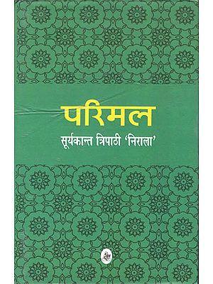 परिमल : Parimal (Poems)