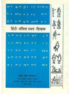 हिंदी - तमिल स्वयं शिक्षक : Hindi, Tamil Self Teacher