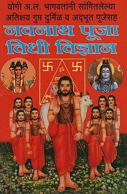 नवनाथ पूजा विधी विज्ञान - Navnath Worship Science (Marathi)