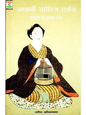 जापानी साहित्य दर्शन मेइजी से शोवा तक: Japanese Literature Philosophy from Meiji to Shova
