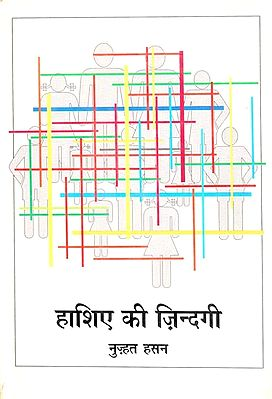 हाशिए की ज़िन्दगी: Life of Marginalization (Collection of Hindi Short Stories)