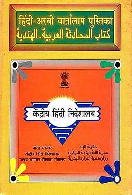 हिंदी - अरबी वार्तालाप पुस्तिका : Hindi Arabic Conversational Guide (An Old and Rare Book)