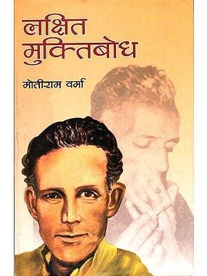 लक्षित मुक्तिबोध: Reminiscences of Muktibodh