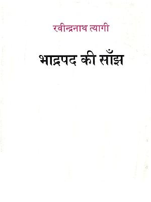 भाद्रपद की साँझ: Bhadrapad - Collection of Satires (An Old and  Book)