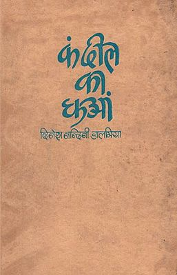 कंदील का धुआं: Kandeel Ka Dhuvan (An Old And Rare Book)