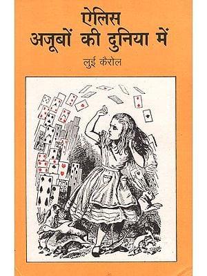 ऐलिस अजूबों की दुनिया में : Alice in the world of wonders (Hindi Short Stories)
