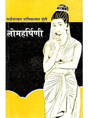 लोमहर्षिणी: Lomharshini (A Novel)